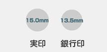 MMセット(15.0/13.5)