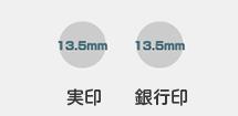 SMセット(13.5/13.5)