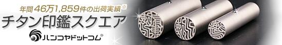 チタン印鑑のハンコヤドットコム